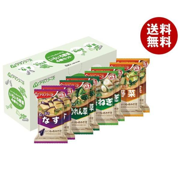 送料無料 アマノフーズ フリーズドライ いつものおみそ汁 いろいろ野菜4種セットB 8食×3箱入