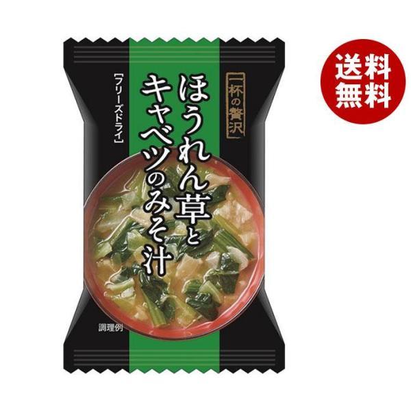 送料無料 【2ケースセット】MCLS 一杯の贅沢 ほうれん草とキャベツのみそ汁 8食×2箱入×(2ケース)
