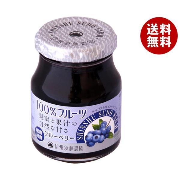 送料無料 【2ケースセット】スドージャム 信州須藤農園 100%フルーツ ブルーベリー 185g瓶×6個入×(2ケース)