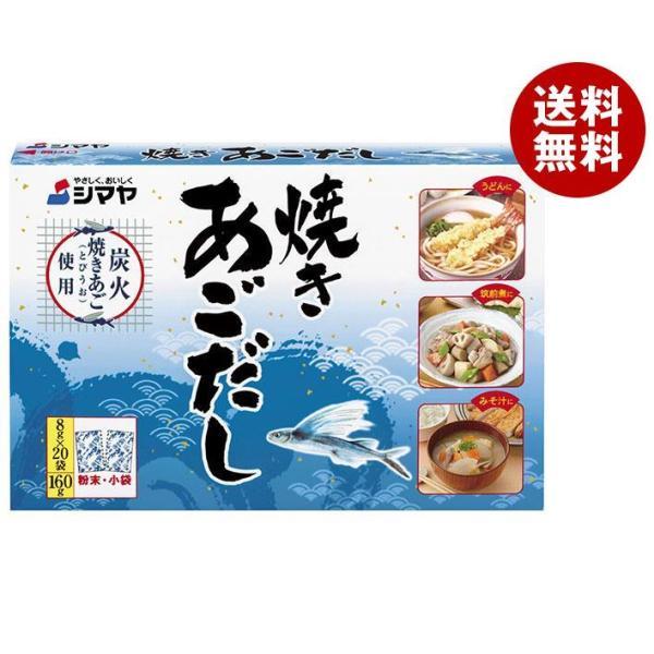 送料無料 シマヤ 焼きあごだし (8g×20)×24箱入