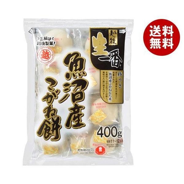 【送料無料】【2ケースセット】越後製菓 生一番 魚沼産こがね丸餅 400g×20袋入×(2ケース)