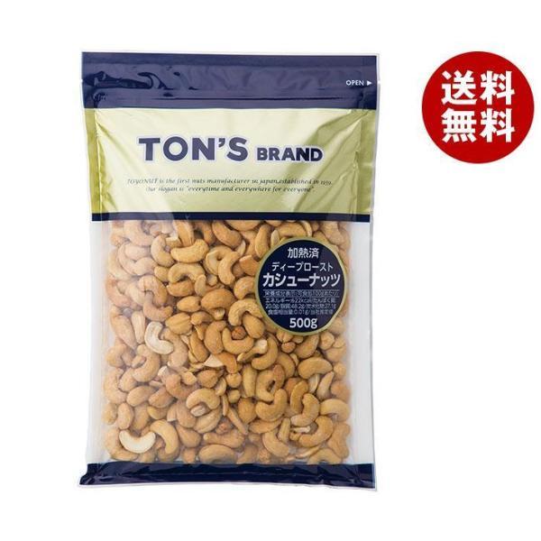 送料無料 【2ケースセット】東洋ナッツ食品 トン 加熱済みカシューナッツ 500g×10袋入×(2ケース)