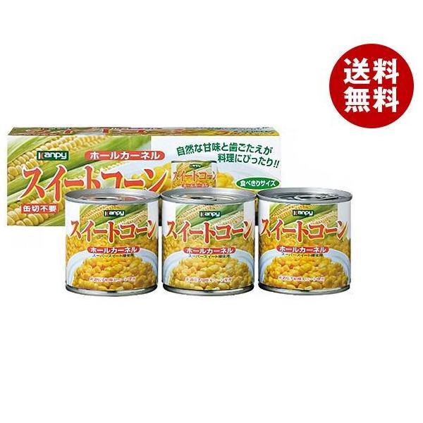 送料無料 【2ケースセット】カンピー スイートコーン (200g缶×3)×8個入×(2ケース)