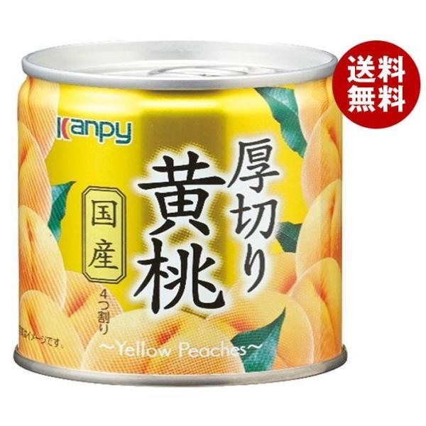送料無料 カンピー 国産厚切り黄桃 195g×12個入