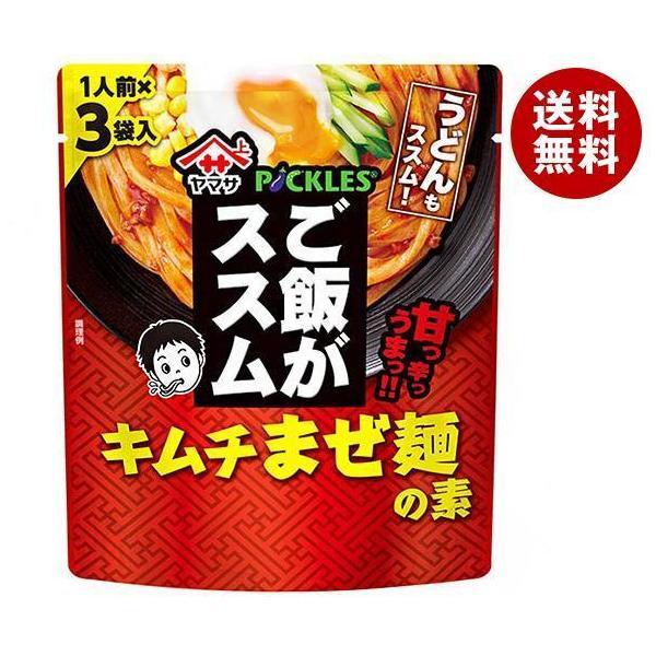 送料無料 ヤマサ醤油 ご飯がススム キムチまぜ麺の素 (32g×3袋)×8袋入