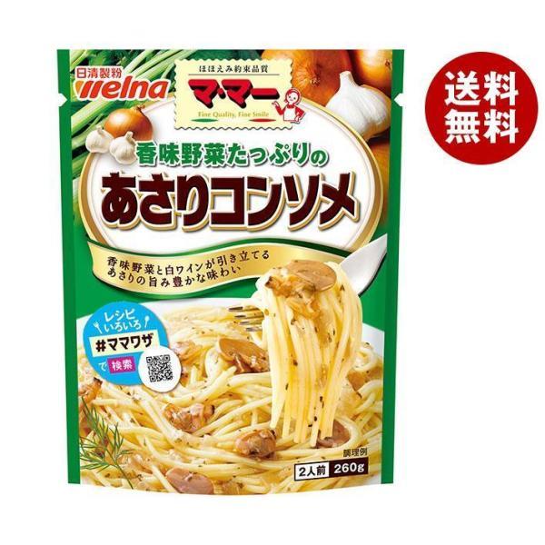 送料無料 【2ケースセット】日清フーズ マ・マー 香味野菜たっぷりのあさりコンソメ 260g×6袋入×(2ケース)