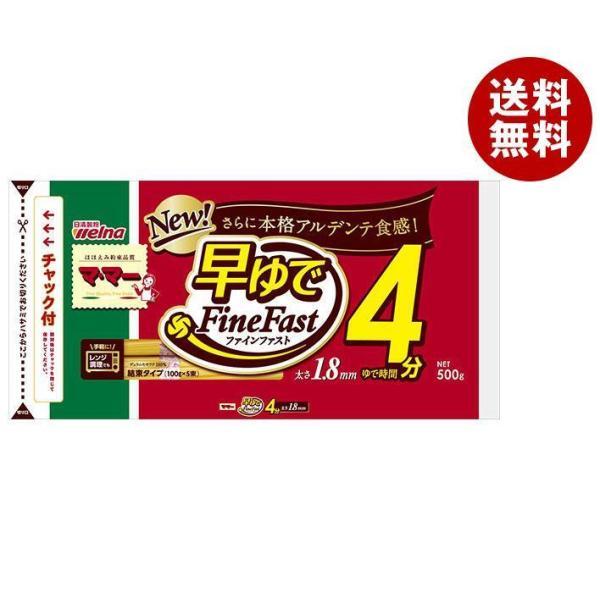 送料無料 日清フーズ マ・マー 早ゆで4分スパゲティ FineFast 1.8mm チャック付結束タイプ 500g×20袋入