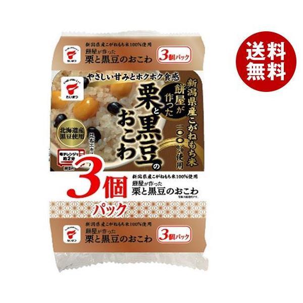 送料無料 【2ケースセット】たいまつ食品 餅屋が作った栗と黒豆のおこわ 3個パック (150g×3個)×8袋入×(2ケース)