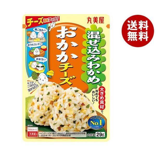 送料無料 【2ケースセット】丸美屋 混ぜ込みわかめ おかかチーズ 31g×10袋入×(2ケース)