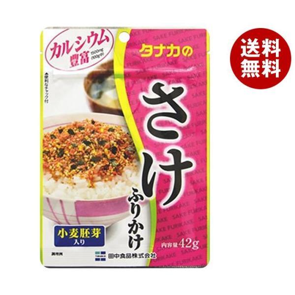 送料無料 【2ケースセット】田中食品 大袋カルシウムふりかけ さけ 42g×10袋入×(2ケース)