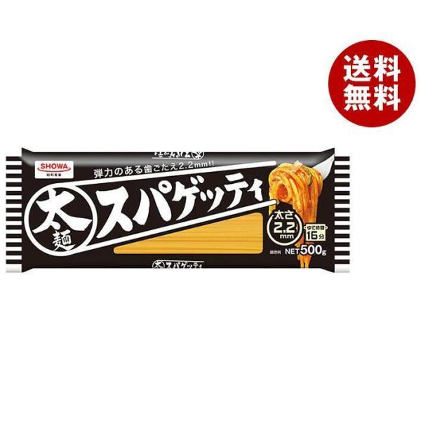 送料無料 昭和産業 (SHOWA) 太麺スパゲッティ2.2mm 500g×30袋入