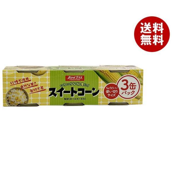 送料無料 【2ケースセット】谷尾食糧工業 TNOスイートコーン 使い切り 3缶パック (90g×3)×12個入×(2ケース)