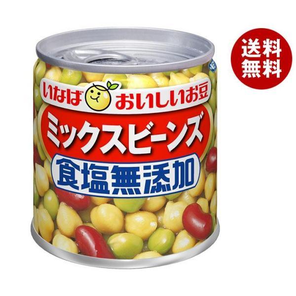 送料無料 【2ケースセット】いなば食品 食塩無添加ミックスビーンズ 110g缶×24個入×(2ケース)