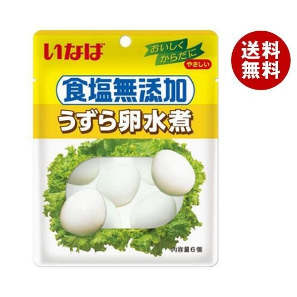 送料無料 いなば食品 食塩無添加 うずら卵水煮 6個×8袋入