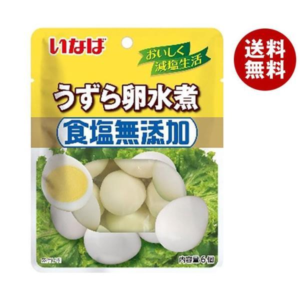 送料無料 【2ケースセット】いなば食品 食塩無添加 うずら卵水煮 6個×8袋入×(2ケース)