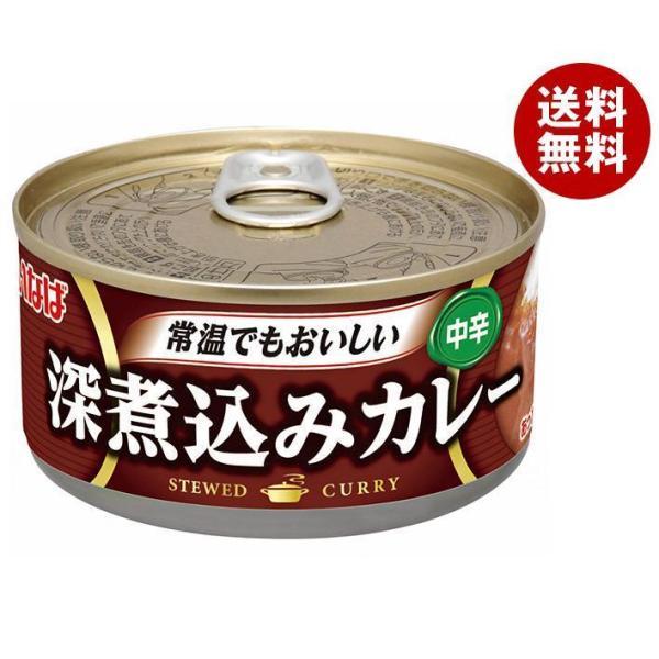 送料無料 【2ケースセット】いなば食品 深煮込みカレー 165g缶×24個入×(2ケース)
