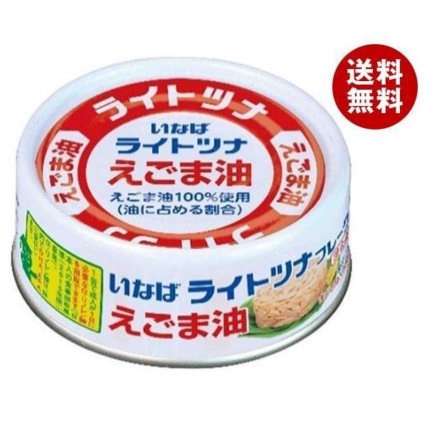 送料無料 いなば食品 ライトツナフレーク えごま油 70g缶×24個入