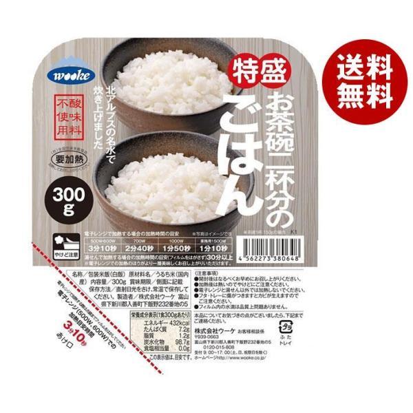 送料無料 【2ケースセット】ウーケ 特盛ごはん 300g×24個入×(2ケース)