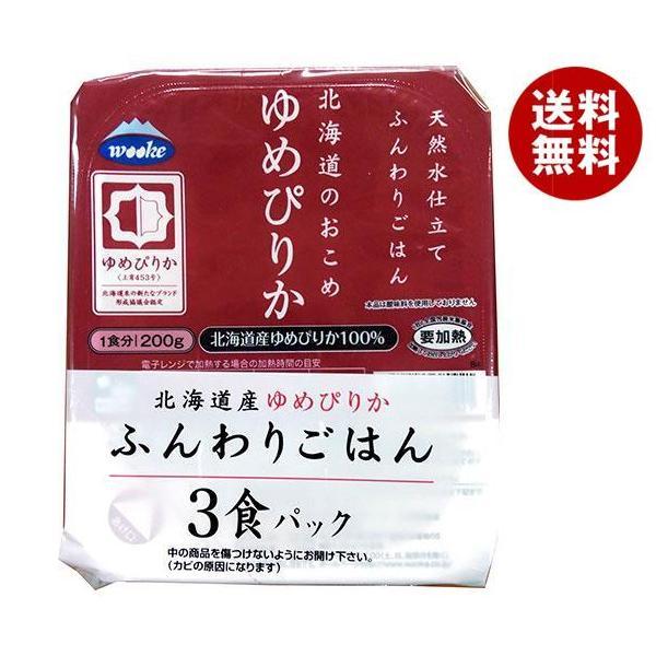 送料無料 ウーケ 天然水仕立て ふんわりごはん 北海道のお米 ゆめぴりか (200g×3P)×8袋入
