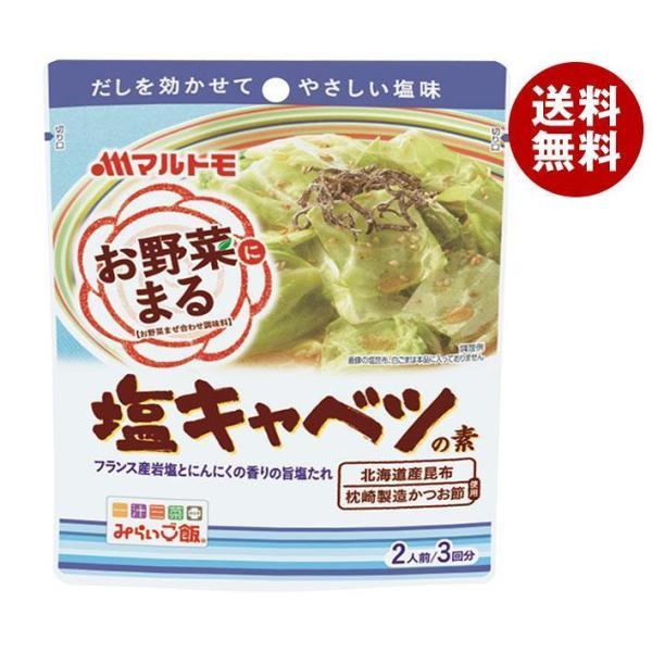 送料無料 【2ケースセット】マルトモ お野菜まる 塩キャベツの素 (40g×3袋)×10袋入×(2ケース)