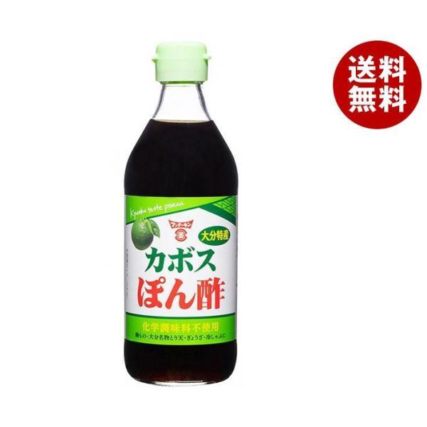 送料無料 【2ケースセット】フンドーキン 大分特産カボスぽん酢 360ml×12本入×(2ケース)