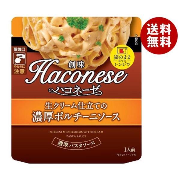 送料無料 創味食品 ハコネーゼ 生クリーム仕立ての濃厚ポルチーニソース 130gパウチ×12個入