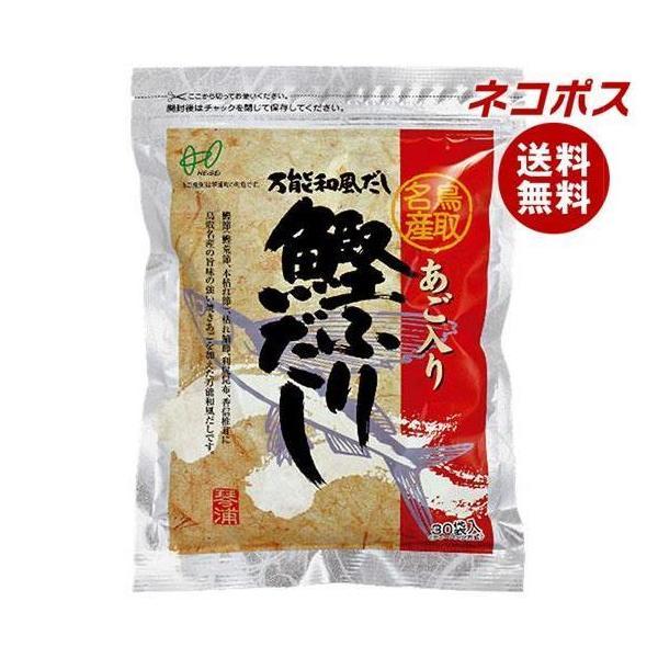 【全国送料無料】【ネコポス】ヘイセイ あご入り 鰹ふりだし 240g(8g×30袋)×2袋入