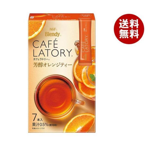 送料無料 AGF ブレンディ カフェラトリー スティック 芳醇オレンジティー (6.5g×7本)×24箱入