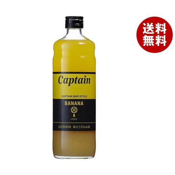 送料無料 【2ケースセット】中村商店 キャプテン バナナ 600ml瓶×12本入×(2ケース)