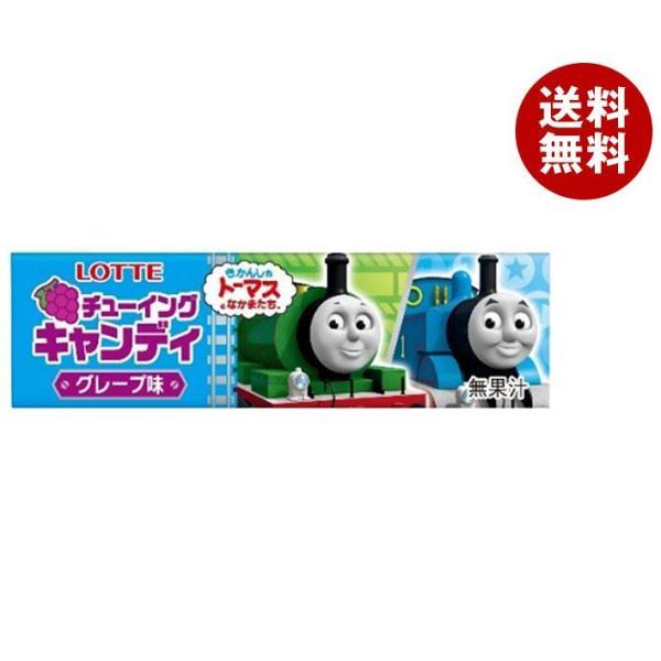 送料無料 【2ケースセット】ロッテ きかんしゃトーマスとなかまたち チューイングキャンディ 5枚×20個入×(2ケース)