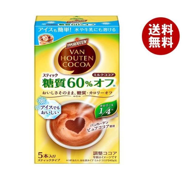送料無料 【2ケースセット】片岡物産 バンホーテン ミルクココア 糖質60%オフ (10g×5本)×30箱入×(2ケース)