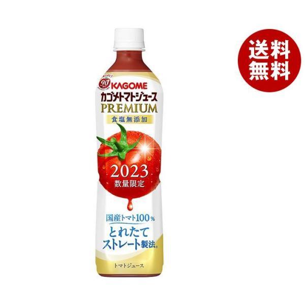 カゴメトマトジュース プレミアム 食塩無添加 720ml×30本 PET