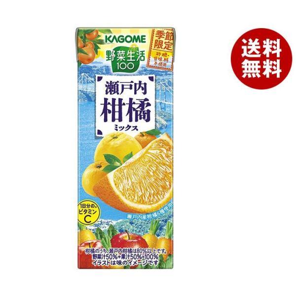 送料無料 カゴメ 野菜生活100 瀬戸内柑橘ミックス 195ml紙パック×24本入