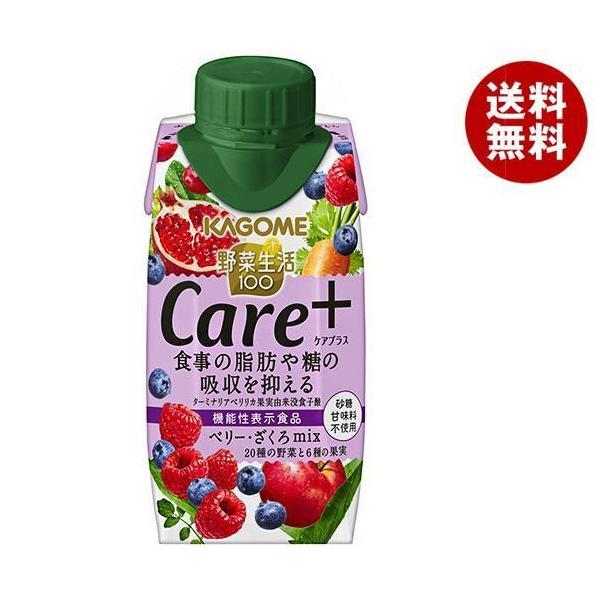 カゴメ野菜生活100Care+(ケアプラス)ベリー・ざくろmix195ml紙パック×12本入