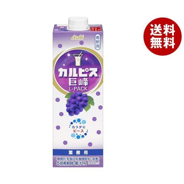 送料無料 【2ケースセット】アサヒ飲料 カルピス巨峰 Lパック 1L紙パック×6本入×(2ケース)