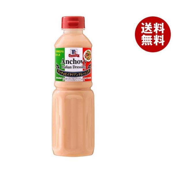 送料無料 ユウキ食品 MC アンチョビイタリアンドレッシング 480ml×6本入