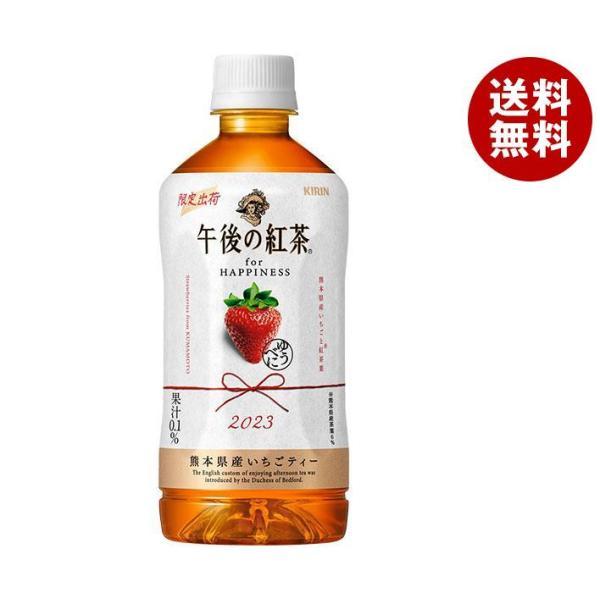 送料無料 【2ケースセット】キリン 午後の紅茶 for HAPPINESS(フォーハピネス) 熊本県産いちごティー 500mlペットボトル×24本入×(2ケース)