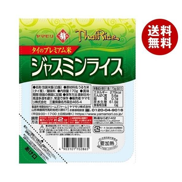 送料無料 【2ケースセット】ヤマモリ ジャスミンライス 170g×6個入×(2ケース)