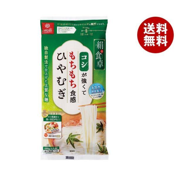 送料無料 【2ケースセット】はくばく 絹の食卓ひやむぎ 400g×12袋入×(2ケース)