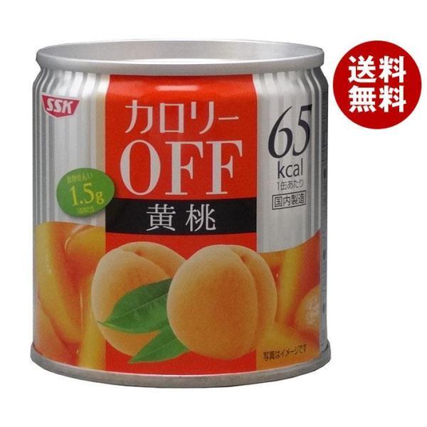 送料無料 【2ケースセット】SSK カロリ−OFF 黄桃 185g缶×24個入×(2ケース)
