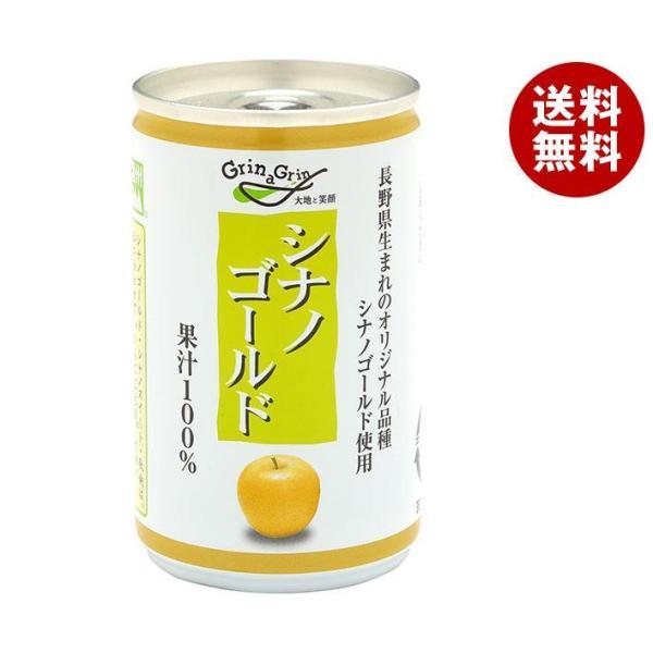 送料無料 【2ケースセット】長野興農 信州 シナノゴールド りんごジュース 160g缶×30本入×(2ケース)