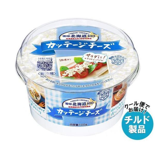 送料無料 【チルド(冷蔵)商品】雪印メグミルク 雪印北海道100 カッテージチーズ 100g×6個入