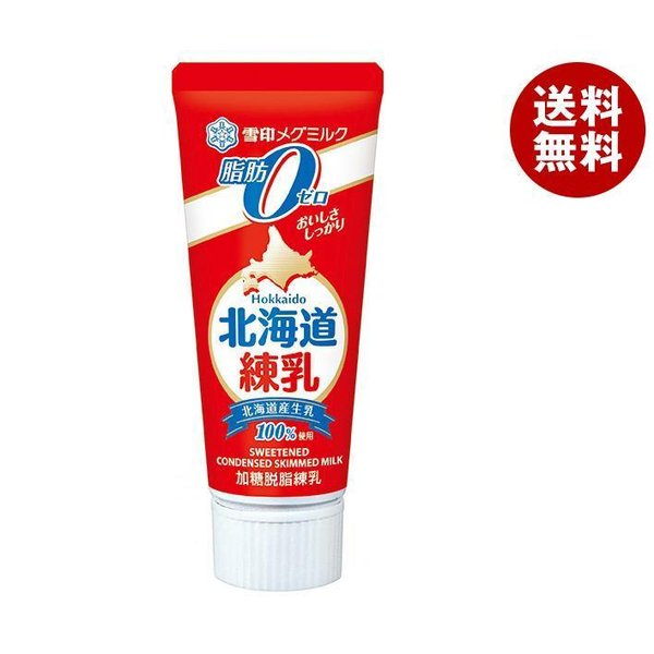 送料無料 雪印メグミルク 北海道練乳 脂肪ゼロ 130g×12本入