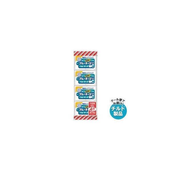送料無料 【チルド(冷蔵)商品】雪印メグミルク ブルーチーズ入りベビーチーズ 48g(4個)×15個入