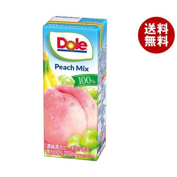 送料無料 【2ケースセット】Dole(ドール) ピーチミックス 100% 200ml紙パック×18本入×(2ケース)