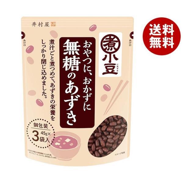 送料無料 【2ケースセット】井村屋 無糖のあずき 3袋入 45g×3×10袋入×(2ケース)