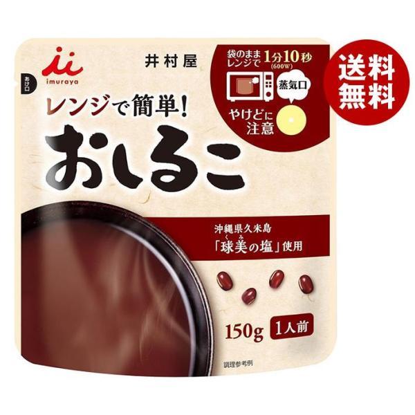 送料無料 【2ケースセット】井村屋 レンジで簡単 おしるこ 150g×30袋入×(2ケース)