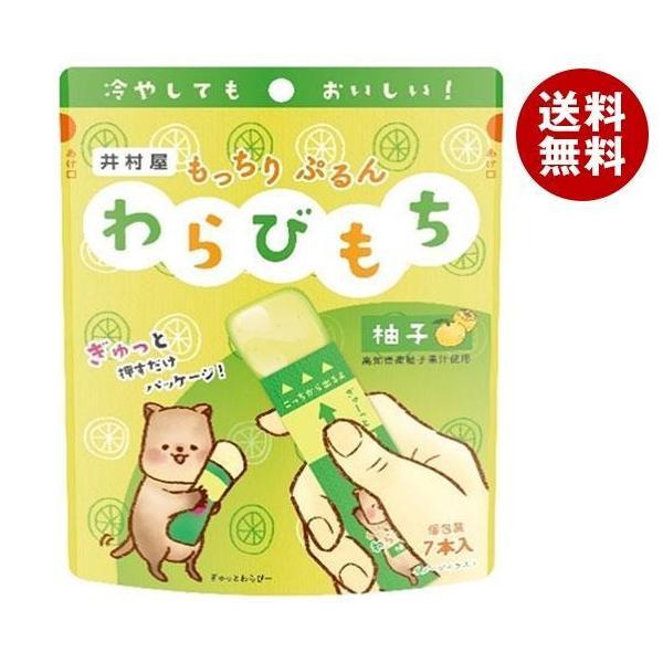 送料無料 井村屋 もっちりぷるんわらびもち 柚子 98g(14g×7本)×16(8×2)袋入
