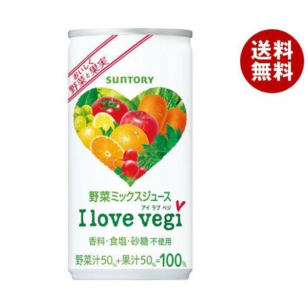 送料無料 【2ケースセット】サントリー I love vegi(アイラブベジ) 190g缶×30本入×(2ケース)