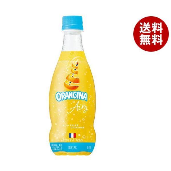 送料無料 【2ケースセット】サントリー オランジーナ 420mlペットボトル×24本入×(2ケース)